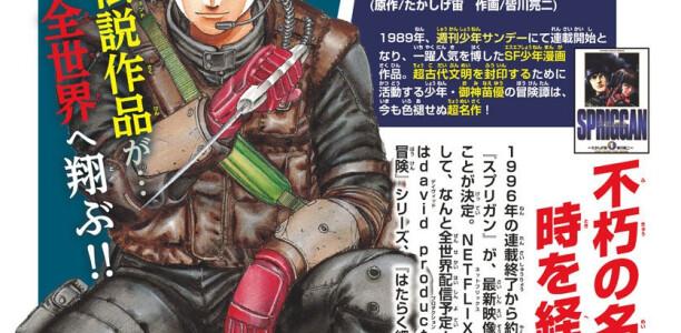 Манга Spriggan (Striker) получит новые аниме-серии от David Production