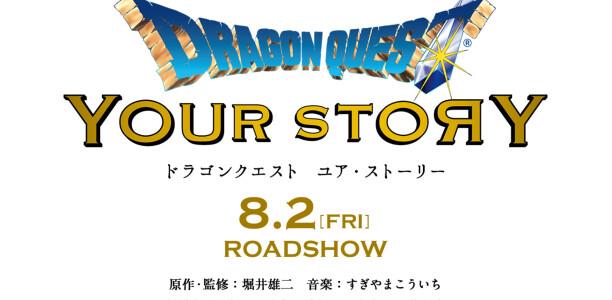 Трейлер для аниме фильма Dragon Quest Your Story