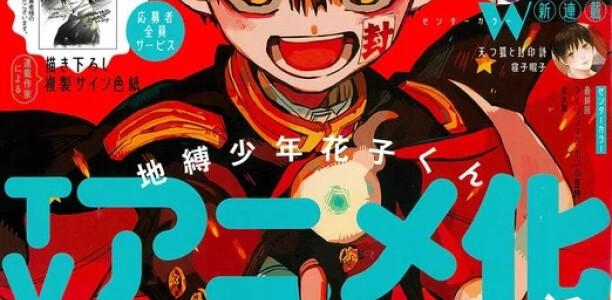 Манга Toilet-Bound Hanako-kun получит телевизионную аниме-адаптацию