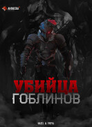 Постер Goblin Slayer