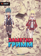 Постер Grimms Notes The Animation