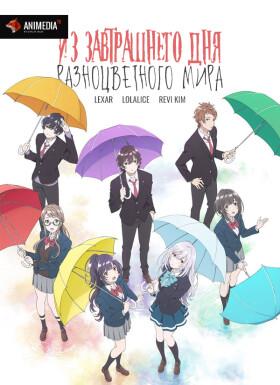 Онлайн аниме Из завтрашнего дня разноцветного мира