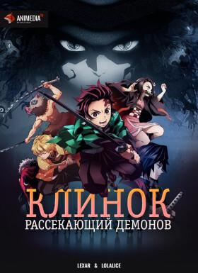 Онлайн аниме Клинок, рассекающий демонов