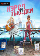 Постер Carole and Tuesday