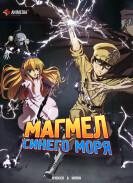 Постер Gunjou no Magmel