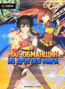 Постер Isekai Cheat Magician