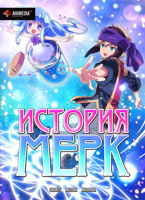 Онлайн История Мерк