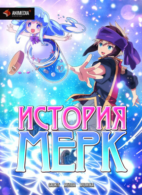 Постер аниме Merc Storia: Mukiryoku no Shounen to Bin no Naka no Shoujo