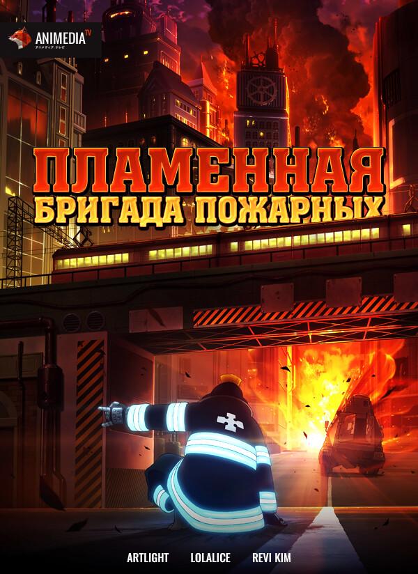 Онлайн Пламенная бригада пожарных