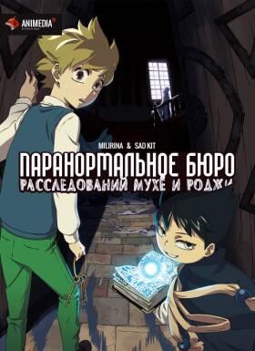 Постер аниме Саюки: Новый взрыв