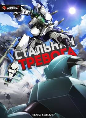 Постер аниме Стальная тревога!