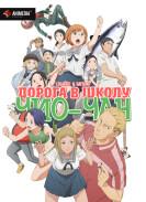 Постер Chio-chan no Tsuugakuro