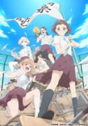Постер Araburu Kisetsu no Otome-domo yo