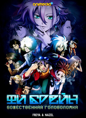 Онлайн аниме Фи Брэйн: Божественная головоломка 3
