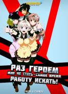 Постер YuShibu