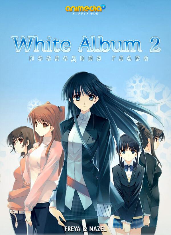 Онлайн Белый Альбом 2