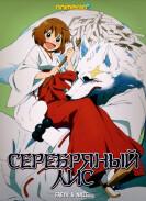 Постер Gingitsune: Messenger Fox of the Gods