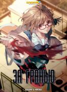 Постер Kyoukai no Kanata