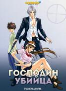 Постер Koroshiya-san: The Hired Gun