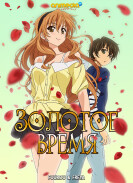 Постер Golden Time