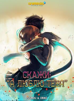 """Онлайн аниме Скажи: """"Я люблю тебя"""""""