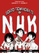 Постер Welcome to the NHK