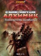 Смотреть онлайн Цельнометаллический Алхимик