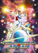 Постер Space Dandy
