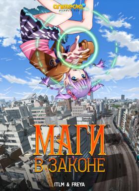 Онлайн аниме Маги в законе