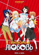 Постер Nisekoi