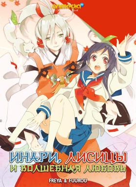 Онлайн аниме Инари, лисицы и волшебная любовь