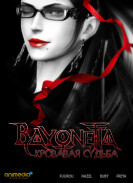 Постер Bayonetta: Bloody Fate
