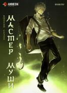 Постер Mushishi Zoku Shou