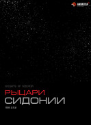 Постер Knights of Sidonia