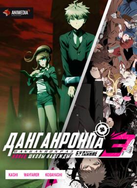 Постер аниме Danganronpa