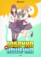 Постер Inugami-san to Nekoyama-san