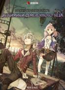Постер Escha & Logy no Atelier: Tasogare no Sora no Renkinjutsushi