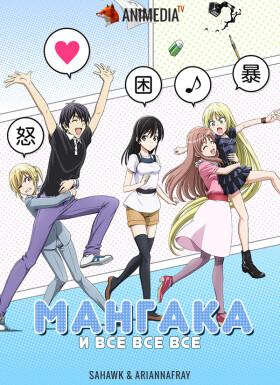 Онлайн аниме Мангака и все-все-все