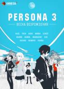 Постер Persona 3 the Movie: Spring of Birth