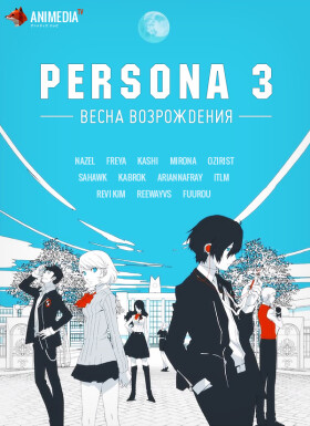 Онлайн аниме Персона 3: Весна возрождения