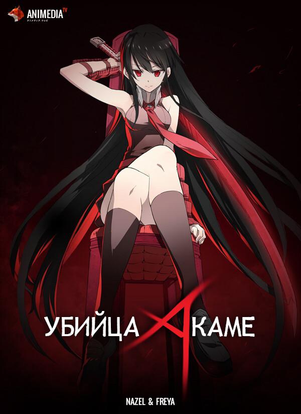 8 najlepších obrázkov z nástenky Akame ga Kill | Anime ...