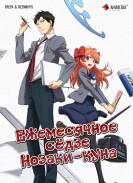 Постер Gekkan Shoujo Nozaki-kun