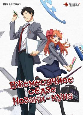 Онлайн аниме Ежемесячное сёдзе Нозаки-куна