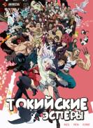 Постер Tokyo ESP