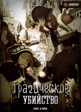 Онлайн аниме Трагическое Убийство