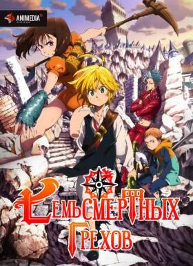 Постер аниме Семь смертных грехов