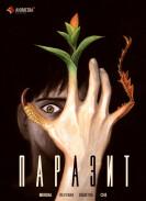 Постер Parasyte: The Maxim