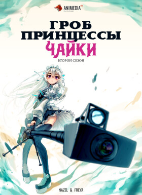 Онлайн аниме Гроб Принцессы Чайки