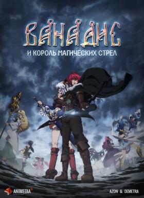 Онлайн аниме Ванадис и король магических стрел