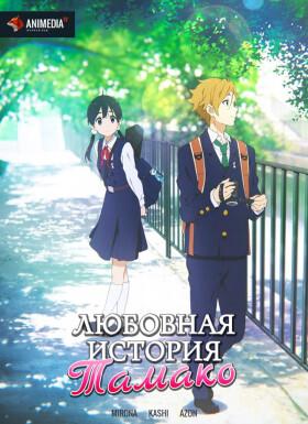 Онлайн аниме История любви Тамако